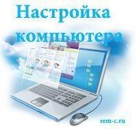 Настройка компьютеров в Ленинск-Кузнецком